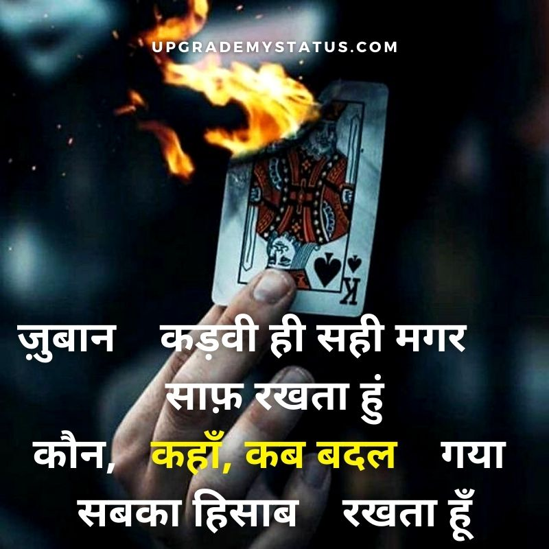 image of hand holding a burning king of spades card over it attitude status in hindi is written