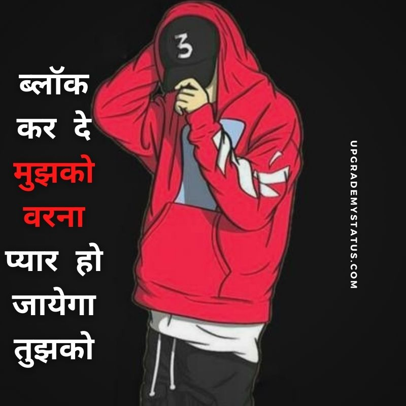 sad attitude status in hindi written over a artistic image of boy wearing red hoody and black cap